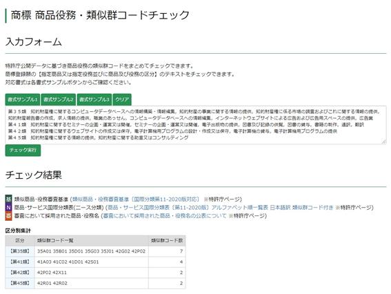 商標類似群コード対応.png